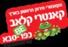 קאנטרי קלאב כפר סבא Logo